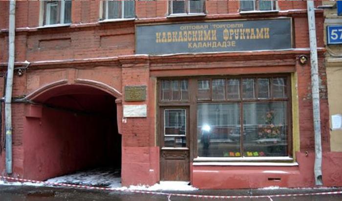Витрина лавки Каландадзе в наши дни/Фото:openarium.ru