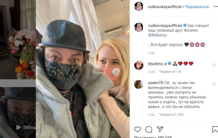 Филипп Киркоров и Яна Рудковская сделали селфи в масках для Instagram.