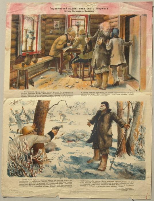 Агитационный плакат по мотивам подвига Матвея Кузьмина. Сын Василий изображён мальчиком.
