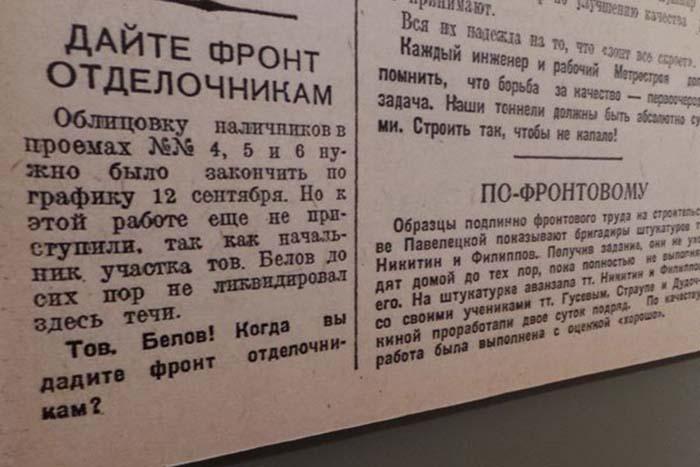 На станциях метро висели газеты, в которых писали не только о достижениях, но и публиковали критику. /Фото:rg.ru