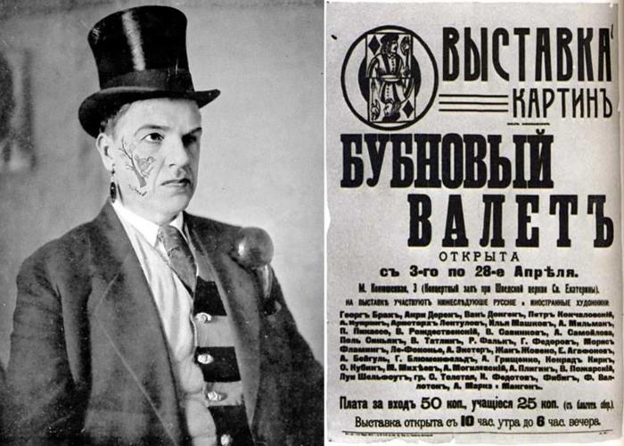 Давид Бурлюк - один из организаторов общества Бубновый валет.