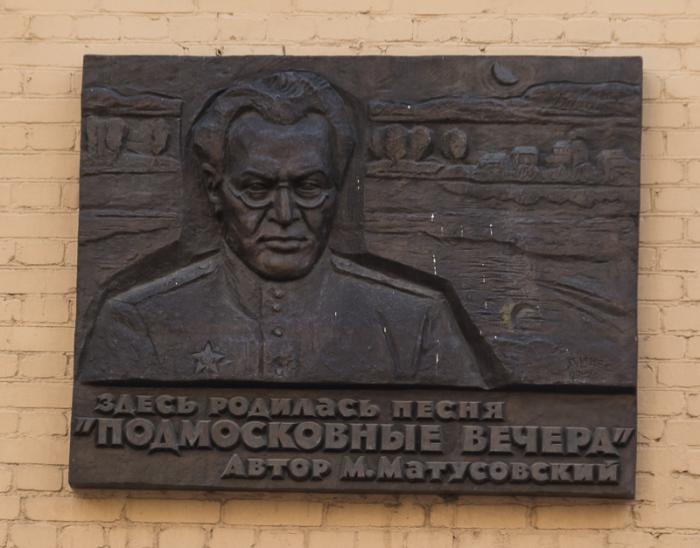 Табличка на стене. /Фото:vladimirtan.livejournal.com