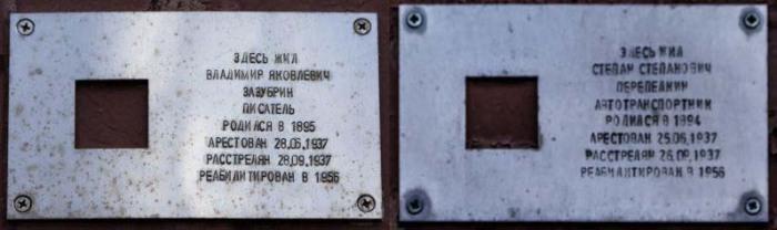 Таблички напоминают о репрессированных жильцах. /Фото:vladimirtan.livejournal.com
