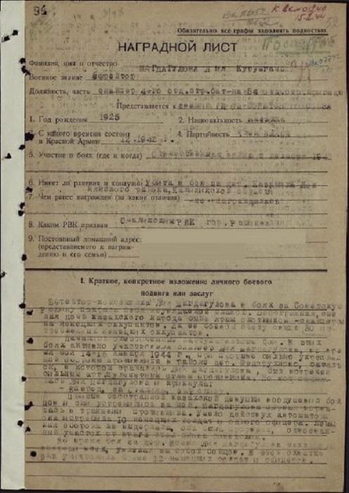 Наградной лист снайпера Молдагуловой. /Фото:aeslib.ru