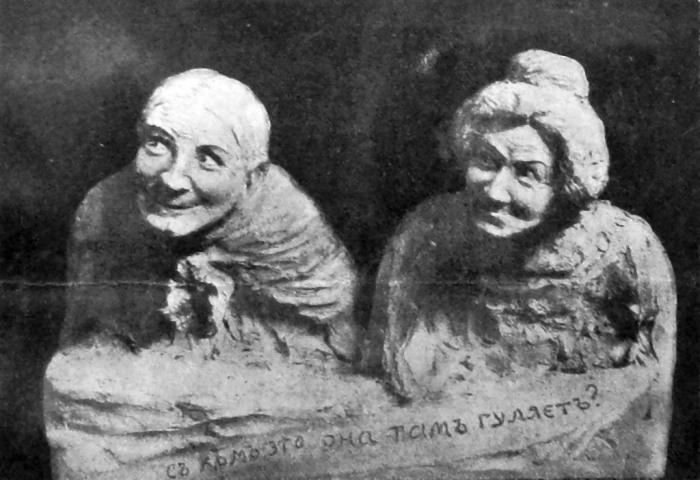 Скульптура «На даче» с подписью: «С кем-то она там гуляет?»