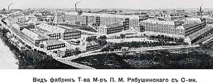 Фабрики Рябушинского. /Фото:Moneymakerfactory.ru