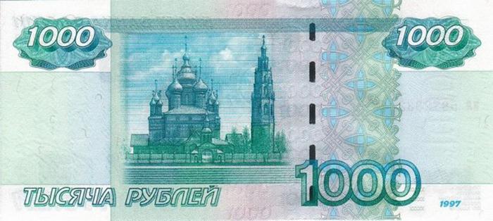 Храм с колокольней на банкноте 1997 года.