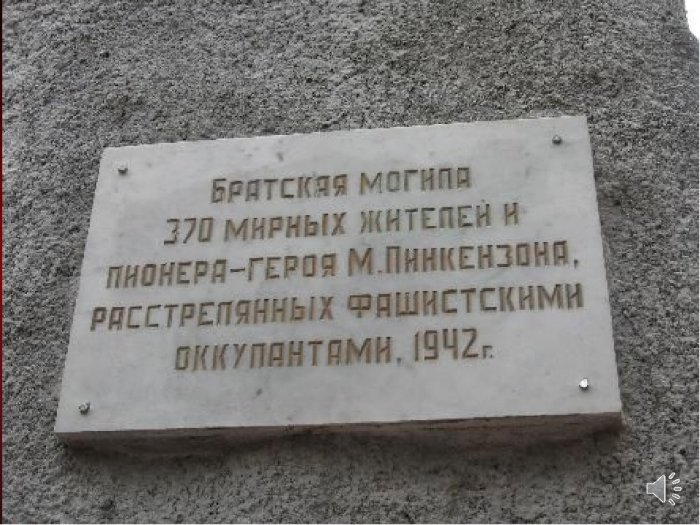 Абрам Пинкензон, его папа с мамой и другие жители города, убитые фашистами, похоронены в братской могиле.
