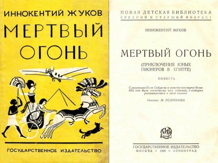 Повести Жукова были очень популярны (книга 1928 года).