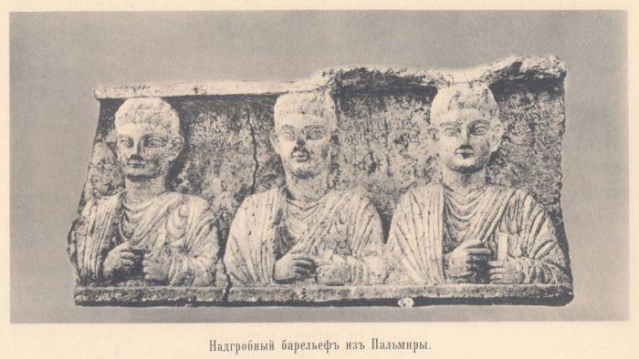 Одна из находок экспедиции С.С. Абамелека-Лазарева, надгробный барельеф из Пальмиры. /Фото: из книги (арх.исследования) С.С. Абамелека-Лазарева, 1897 год.