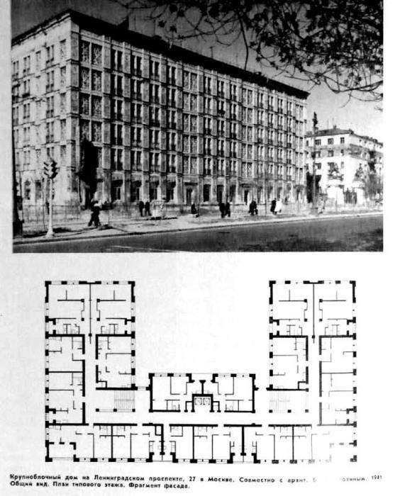 Все квартиры в доме небольшие, что было актуально на заре СССР. /Фото:berlogos.ru