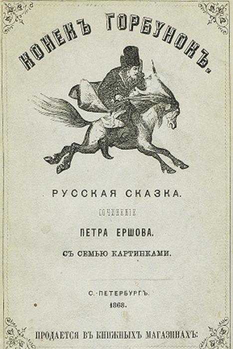 Издание 1868 года. Цензура уже сняла запрет на сказку.