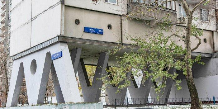 Необычное здание на проспекте Мира. /Фото:mos.ru