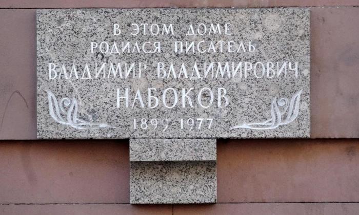 Теперь здесь располагается музей писателя. /Фото:.nrfmir.ru