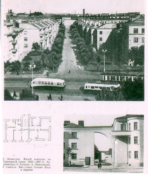 Жилой комплекс на Тракторной улице в Ленинграде. Середина 1920-х годов.