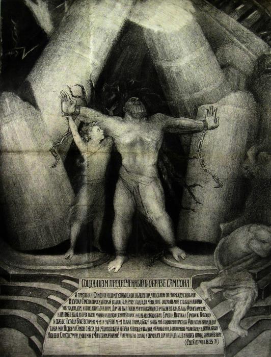 С.Коненков. Социализм, предреченный в образе Самсона/Фото:peremeny.ru