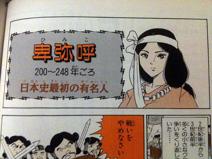 О том, кто такая Химико, знает практически каждый японский школьник. /Фото:tofugu.com