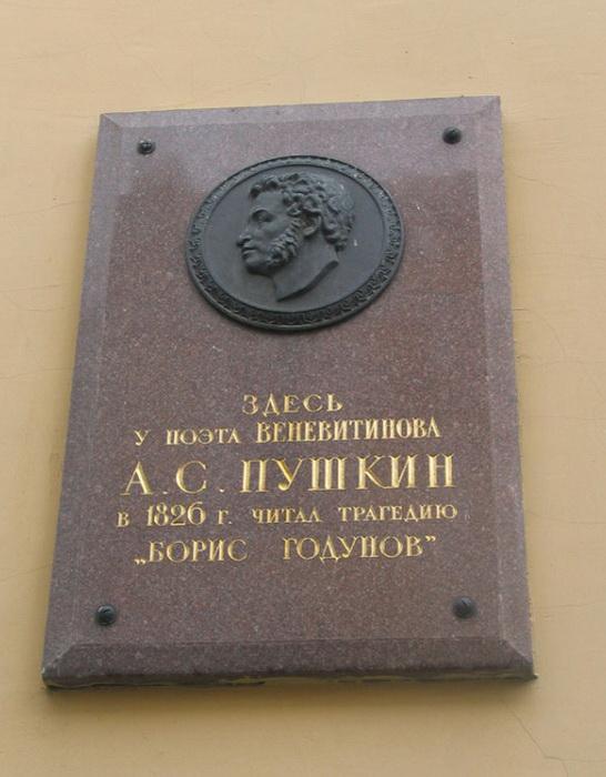 Памятная табличка на доме Д. Веневитинова в Кривоколенном переулке