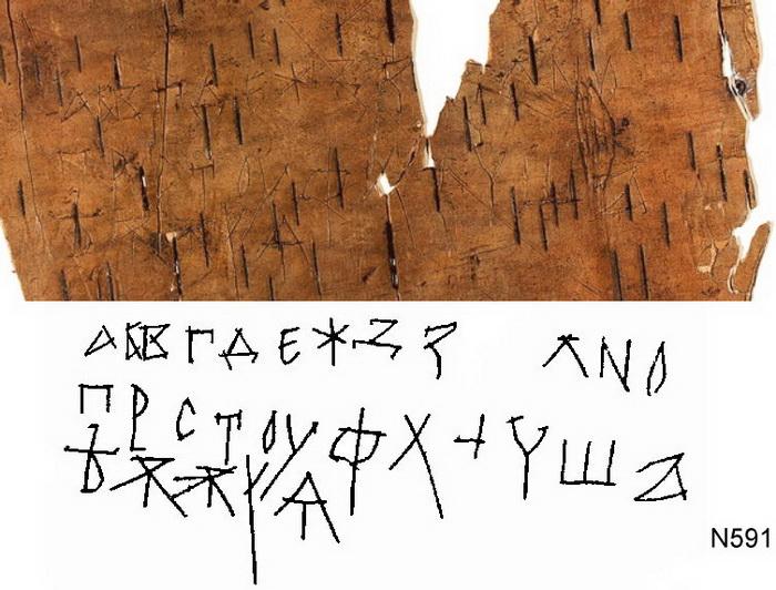 Новгородская берестяная грамота XI века с записью кириллического алфавита