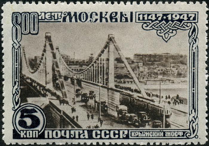 Крымский мост на марке СССР