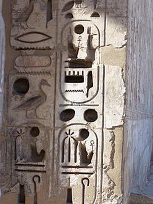 Изображение титула Рамзеса III