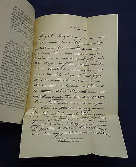 В 1862 году было издано Полное собрание сочинений Д.В. Веневитинова