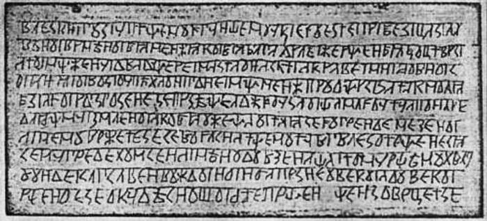 Дощечка Велесовой книги, выдаваемой за древнеславянское произведение литературы