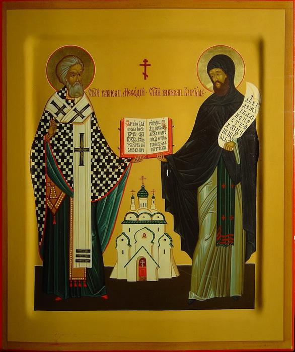 Возникновение письменности у славян традиционно связано с именами Кирилла и Мефодия