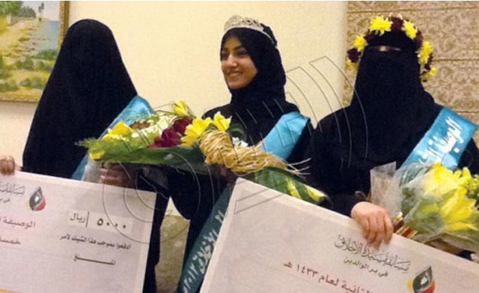 В Саудовской Аравии проводится альтернатива конкурсам красоты - конкурс «Мисс прекрасная мораль»