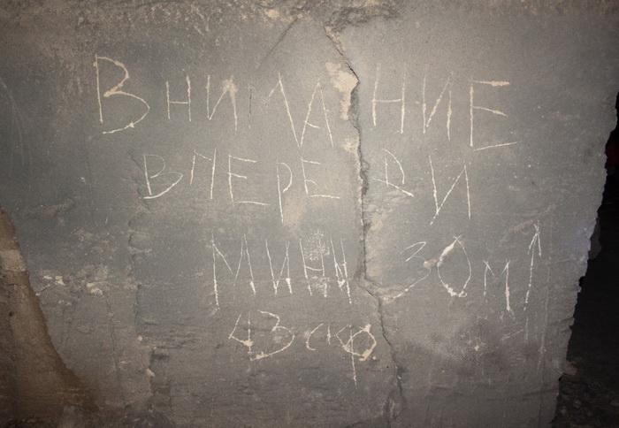 Надпись-предупреждение о минах на стенах Старого Карантина