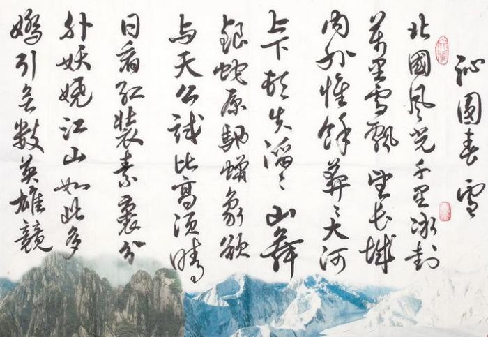 Работа Юань Пу