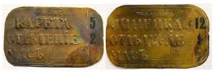 Первое время пассажиры пользовались многоразовыми жетонами-жестянками, которые сдавали кондуктору после окончания поездки