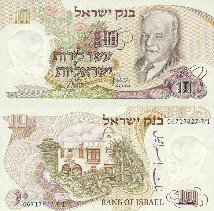 Банкнота с изображением Хаима Нахмана Бялика, выпущенная в 1968 году
