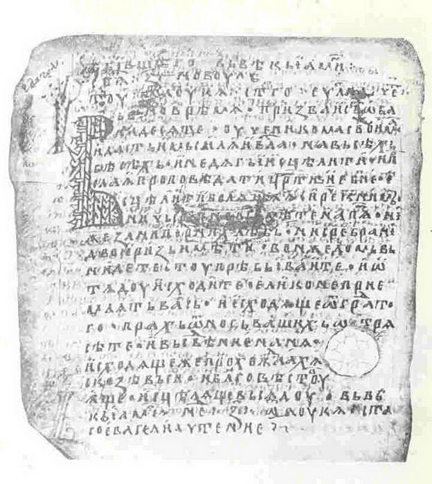 Боянский палимпсест XI - XII вв. - пример кириллицы, записанной поверх вытравленного текста на глаголице