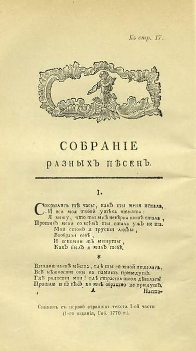 Из сборника 1770 года