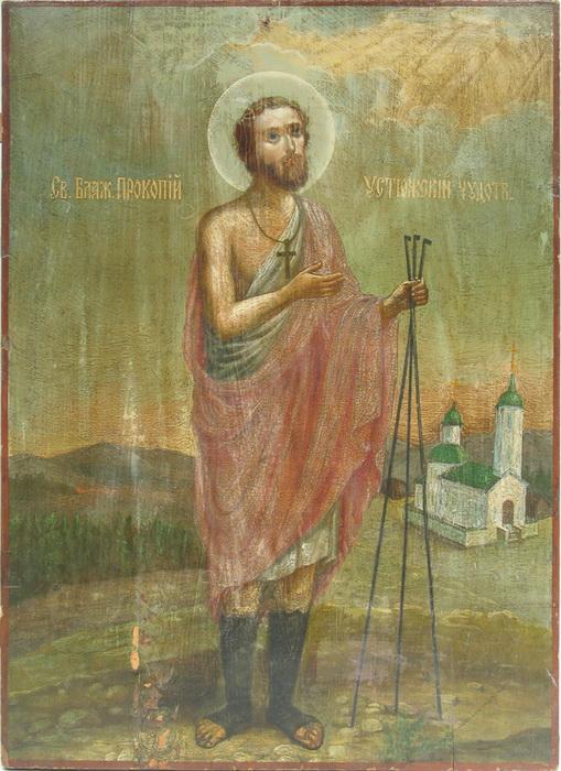 Прокопий Устюжский