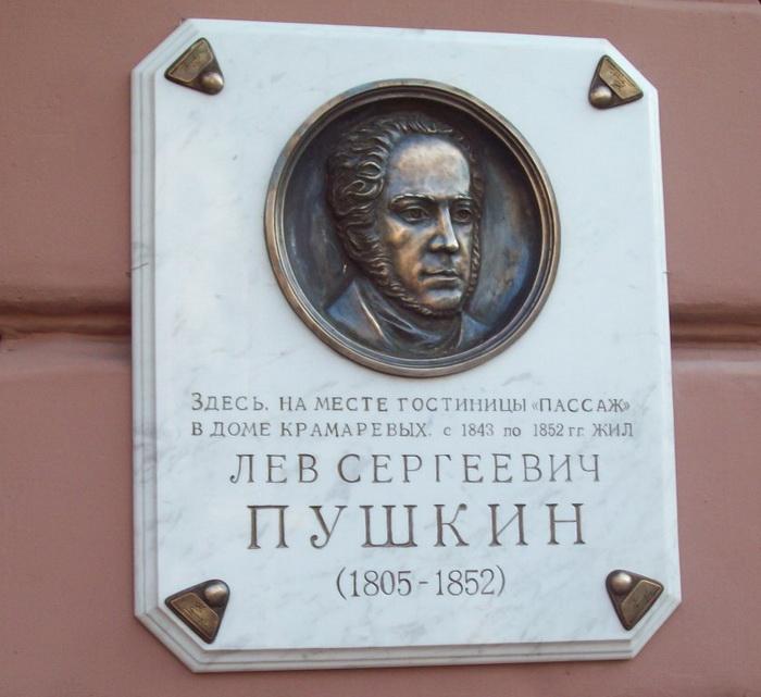 Памятная табличка в Одессе