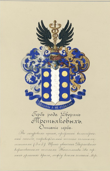 Герб Третьяковых