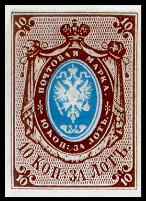 Первая марка, выпущенная в Российской империи