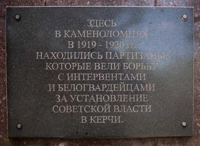 Памятная табличка в Старокарантинских каменоломнях