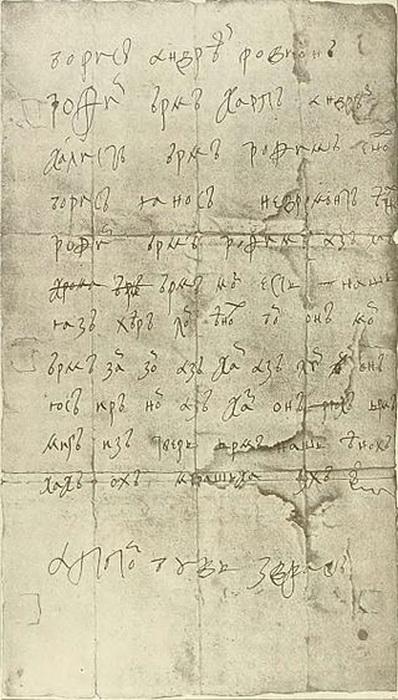 Письмо царя Алексея Михайловича, написанное с помощью «тарабарского» шифра