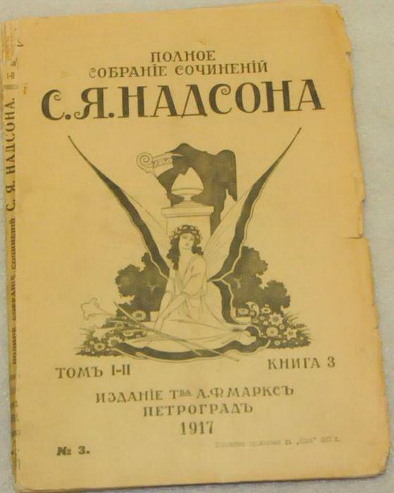 После смерти поэта его сборники стихов неоднократно переиздавались