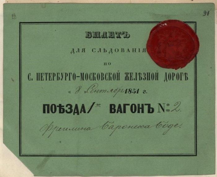 Бумажный билет - «картонка»