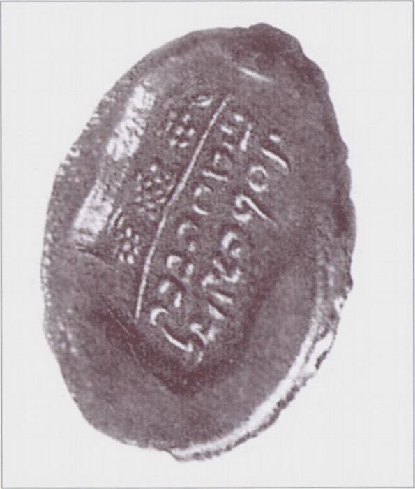 Фото оттиска с перстня Пушкина. Сам перстень, подаренный Пушкину Воронцовой, после смерти поэта сменил несколько владельцев, а в 1917 году был украден