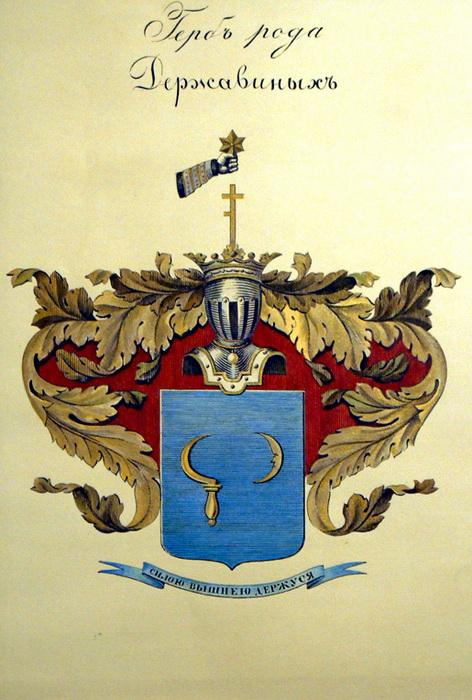 Герб и девиз рода Державиных
