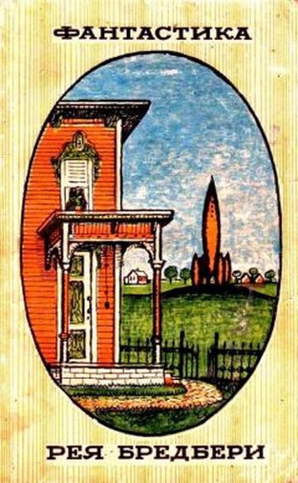 Обложка первой выпущенной в СССР книги с произведениями Рэя Брэдбери