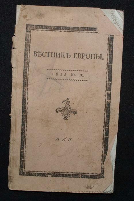 «Вестник Европы» выходил два раза в месяц до 1830 года