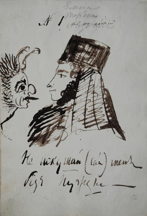 """А.С. Пушкин """"Автопортрет в монашеском клобуке напротив беса"""""""