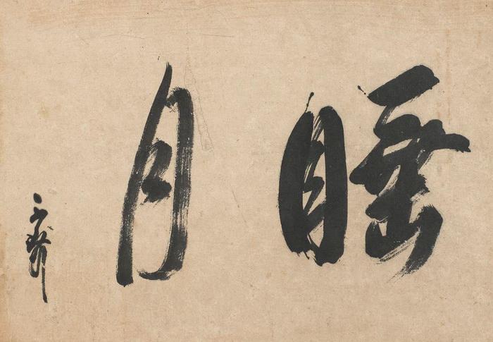 Бумажный свиток 1575 года, использовавшийся для чайной церемонии Сэн-но Рикю