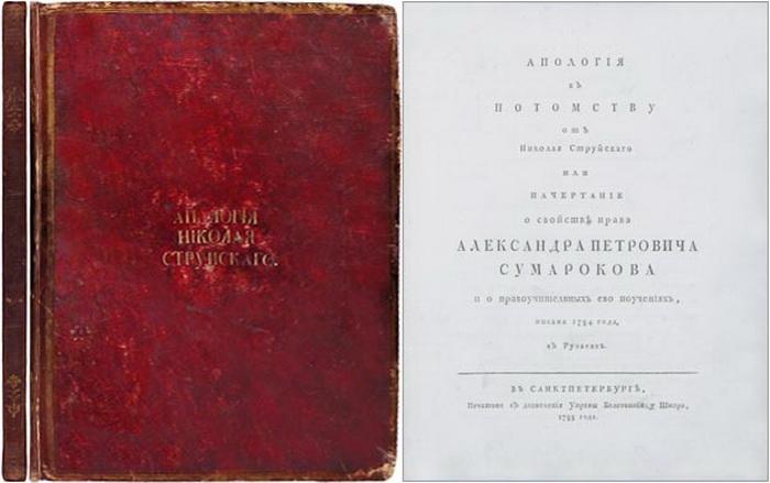 Книги, выпущенные в Рузаевке, отличались отменным качеством; количество же их было совсем небольшим